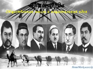 Алашская автономия (Алаш-Орда) Алашская автономия (каз. Алаш-Орда; 1917—1920)