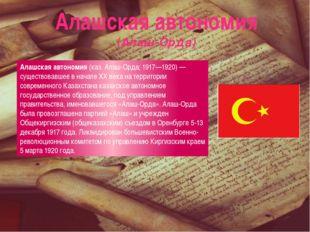Отношения с «красными» и «белыми» Лидеры Алаш-Орды контактировали с Советской