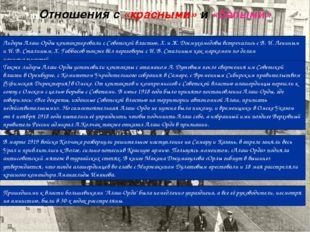 Заключение 4 апреля 1919 года вышло постановление ВЦИК, в котором говорилось,