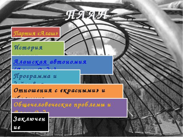 Программа и действия I. Образовать территориально-национальную автономию обла...