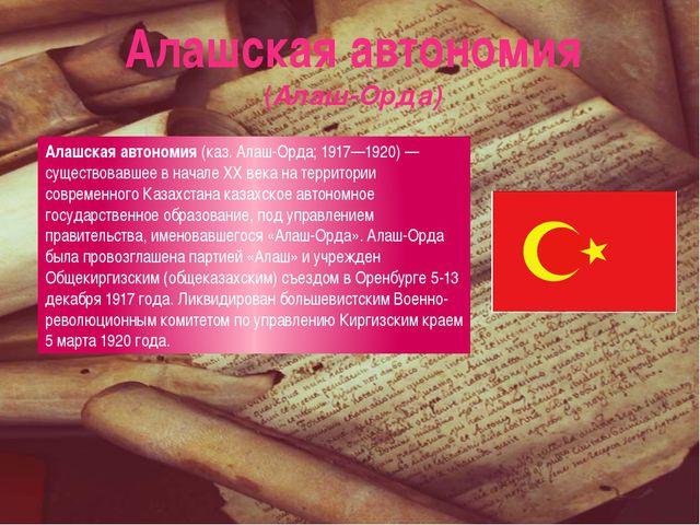 Отношения с «красными» и «белыми» Лидеры Алаш-Орды контактировали с Советской...
