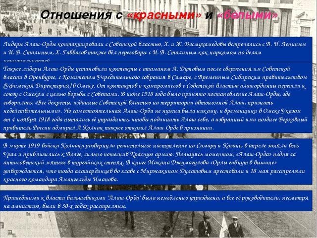 Заключение 4 апреля 1919 года вышло постановление ВЦИК, в котором говорилось,...