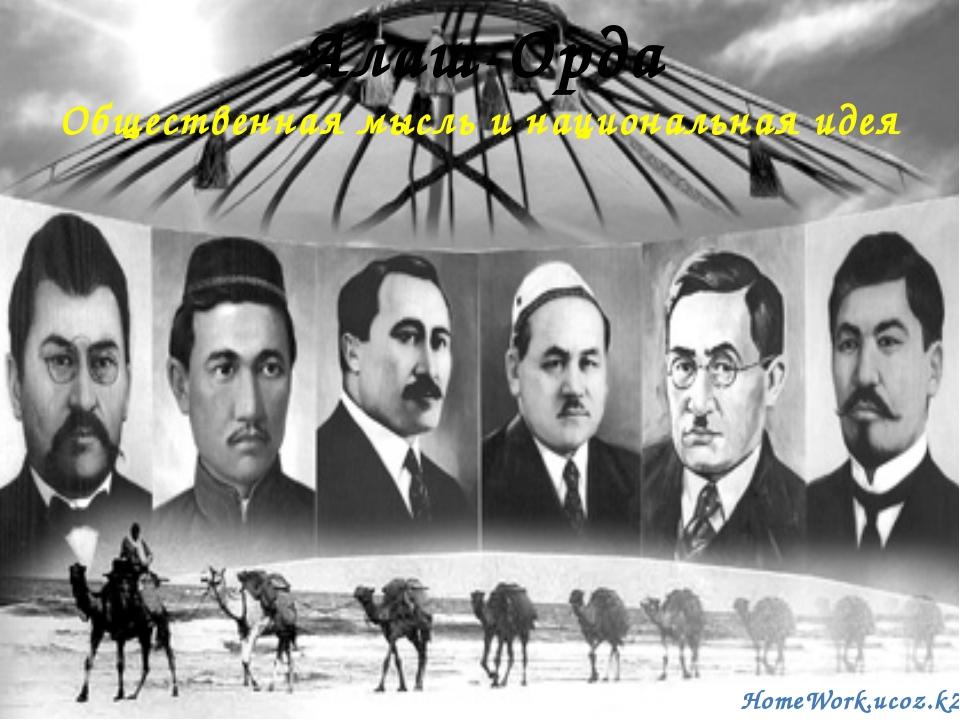 Алашская автономия (Алаш-Орда) Алашская автономия (каз. Алаш-Орда; 1917—1920)...