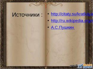 Источники : http://citaty.su/kratkaya-biografiya-pushkina http://ru.wikipedia