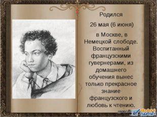 Родился 26 мая (6 июня) в Москве, в Немецкой слободе. Воспитанный французским
