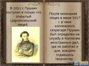 В 1811 г. Пушкин поступил в только что открытый Царскосельский лицей. После о