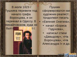 В июле 1823 г Пушкина перевели под начало графа Воронцова, и он переехал в О