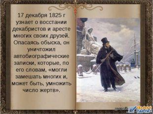 17 декабря 1825 г узнает о восстании декабристов и аресте многих своих друзей