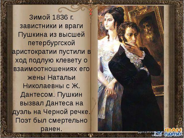 Зимой 1836 г. завистники и враги Пушкина из высшей петербургской аристократии...
