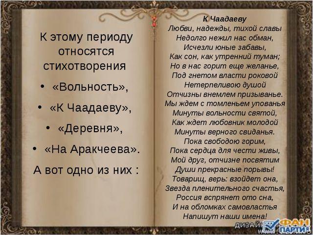 К этому периоду относятся стихотворения «Вольность», «К Чаадаеву», «Деревня»,...