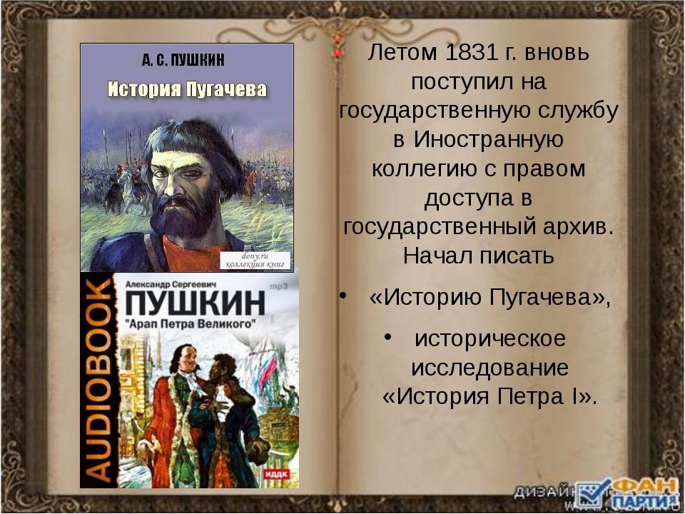 Летом 1831 г. вновь поступил на государственную службу в Иностранную коллегию...