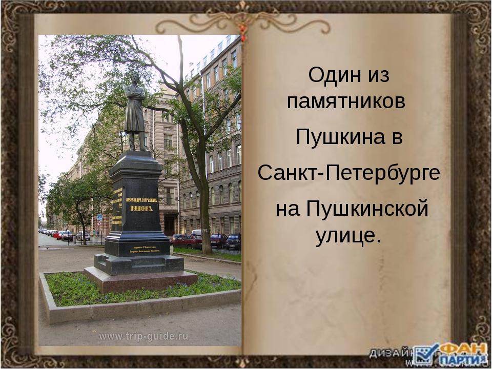 Один из памятников Пушкина в Санкт-Петербурге на Пушкинской улице.
