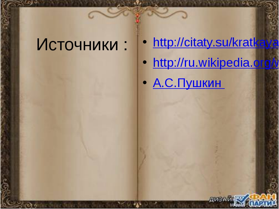 Источники : http://citaty.su/kratkaya-biografiya-pushkina http://ru.wikipedia...