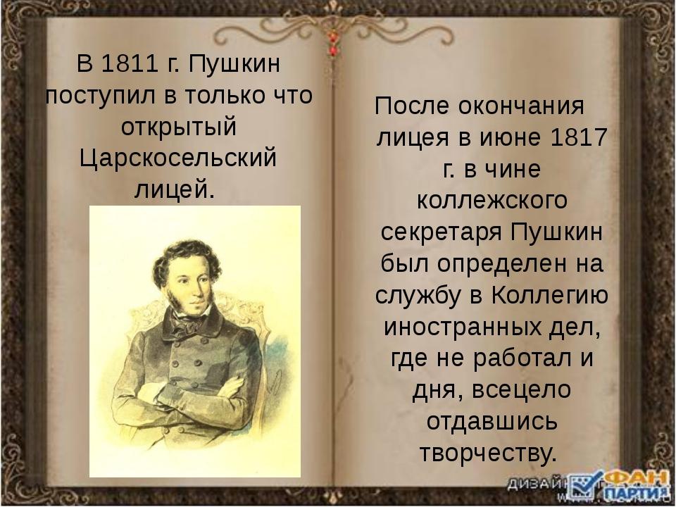 В 1811 г. Пушкин поступил в только что открытый Царскосельский лицей. После о...