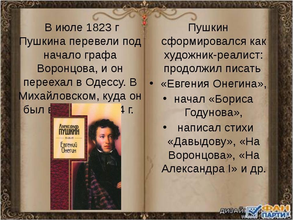 В июле 1823 г Пушкина перевели под начало графа Воронцова, и он переехал в О...