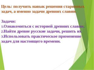 Цель: получить навык решения старинных задач, а именно задачи древних славян.