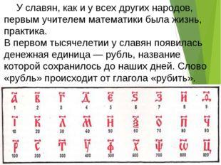 У славян, как и у всех других народов, первым учителем математики была жи