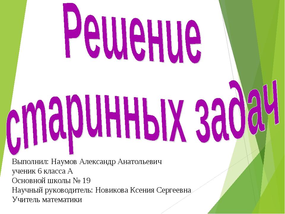 Выполнил: Наумов Александр Анатольевич ученик 6 класса А Основной школы № 19...