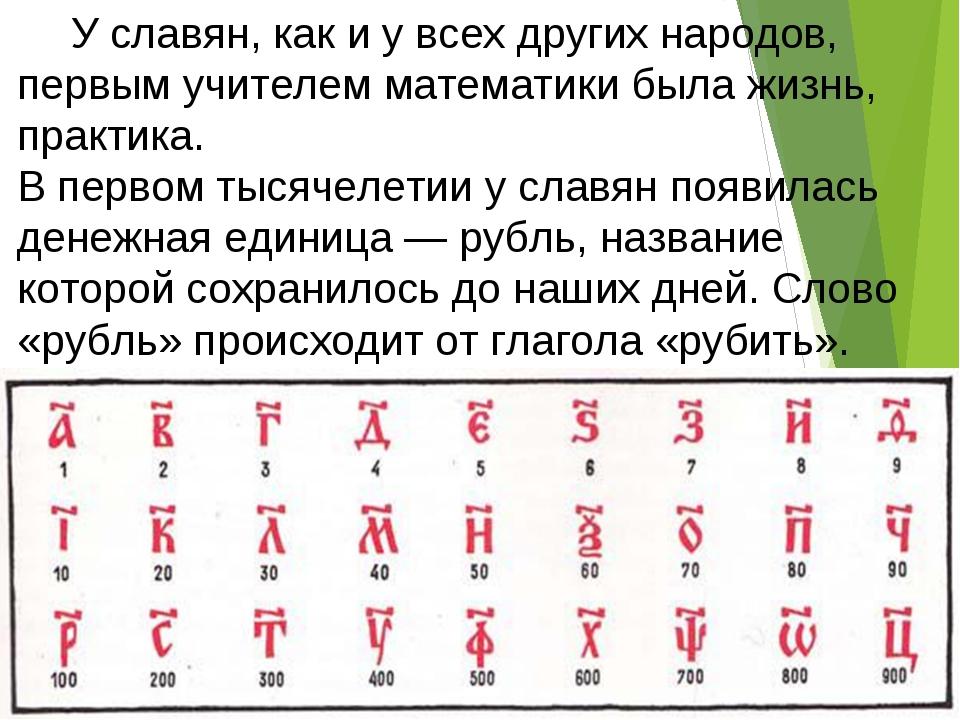 У славян, как и у всех других народов, первым учителем математики была жи...
