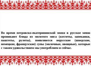 Во время петровско-екатерининской эпохи в русское меню проникают блюда из мол