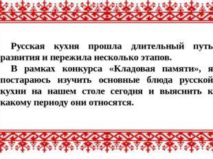 Русская кухня прошла длительный путь развития и пережила несколько этапов.