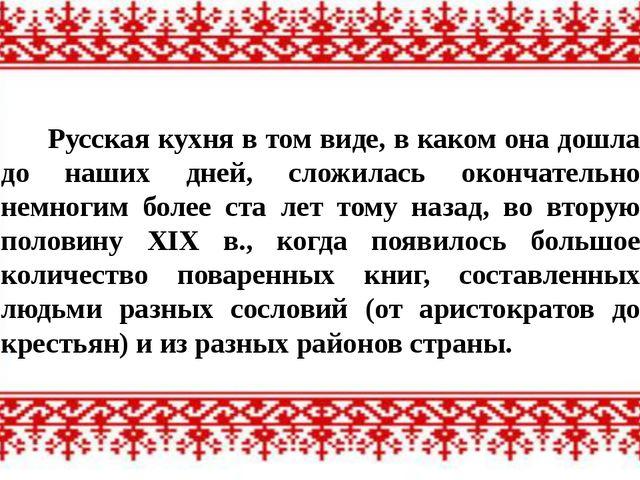 Русская кухня в том виде, в каком она дошла до наших дней, сложилась окончат...