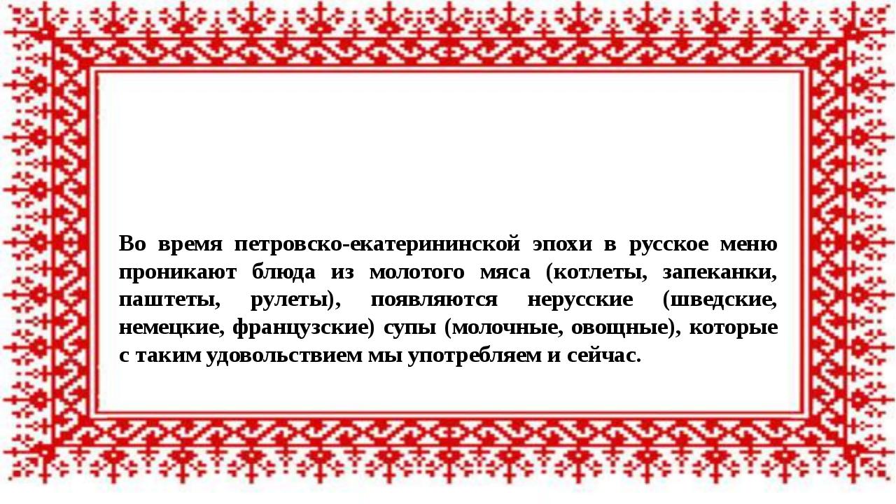 Во время петровско-екатерининской эпохи в русское меню проникают блюда из мол...