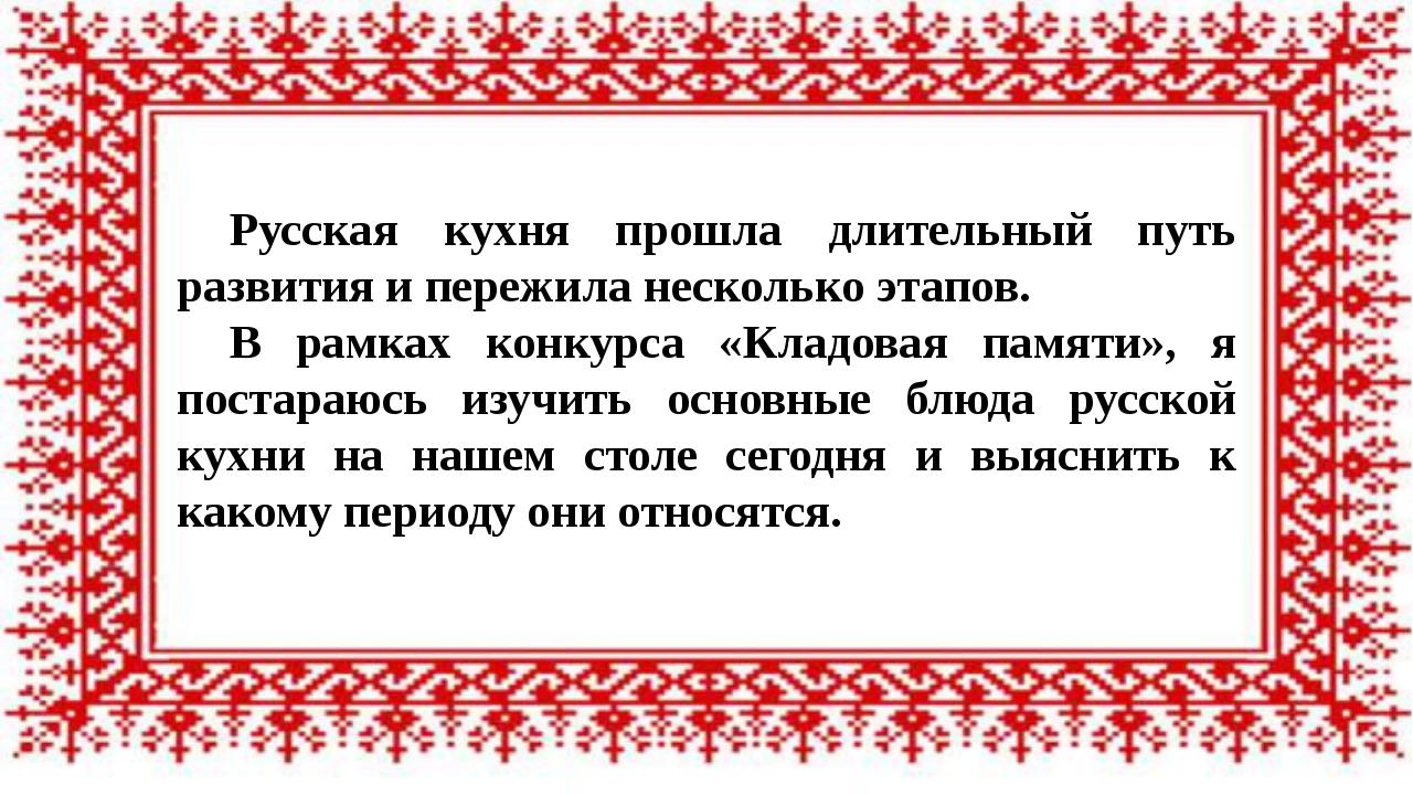 Русская кухня прошла длительный путь развития и пережила несколько этапов....