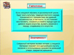 Гипотеза: Если учащиеся обучаясь в русскоязычной школе, будут знать культуру,