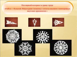 Наглядный материал к уроку труда «Работа с бумагой. Новогодняя снежинка с исп