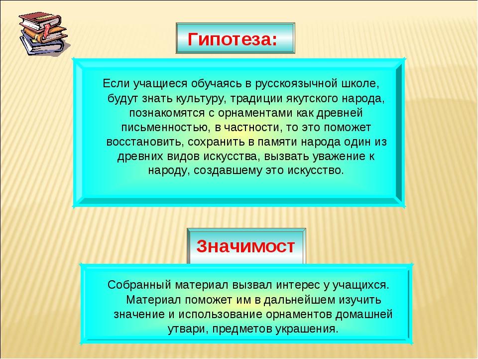 Гипотеза: Если учащиеся обучаясь в русскоязычной школе, будут знать культуру,...