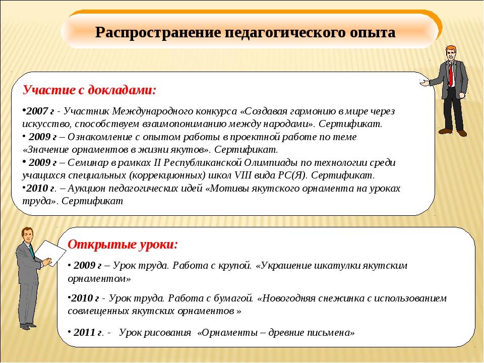 Распространение педагогического опыта Участие с докладами: 2007 г - Участник...