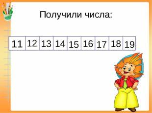 11 13 14 16 18 17 19 12 15 Получили числа: