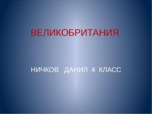 ВЕЛИКОБРИТАНИЯ НИЧКОВ ДАНИЛ 4 КЛАСС