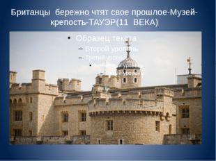 Британцы бережно чтят свое прошлое-Музей-крепость-ТАУЭР(11 ВЕКА)
