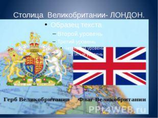 Столица Великобритании- ЛОНДОН.
