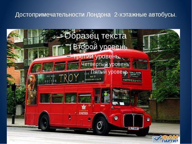 Достопримечательности Лондона 2-хэтажные автобусы.