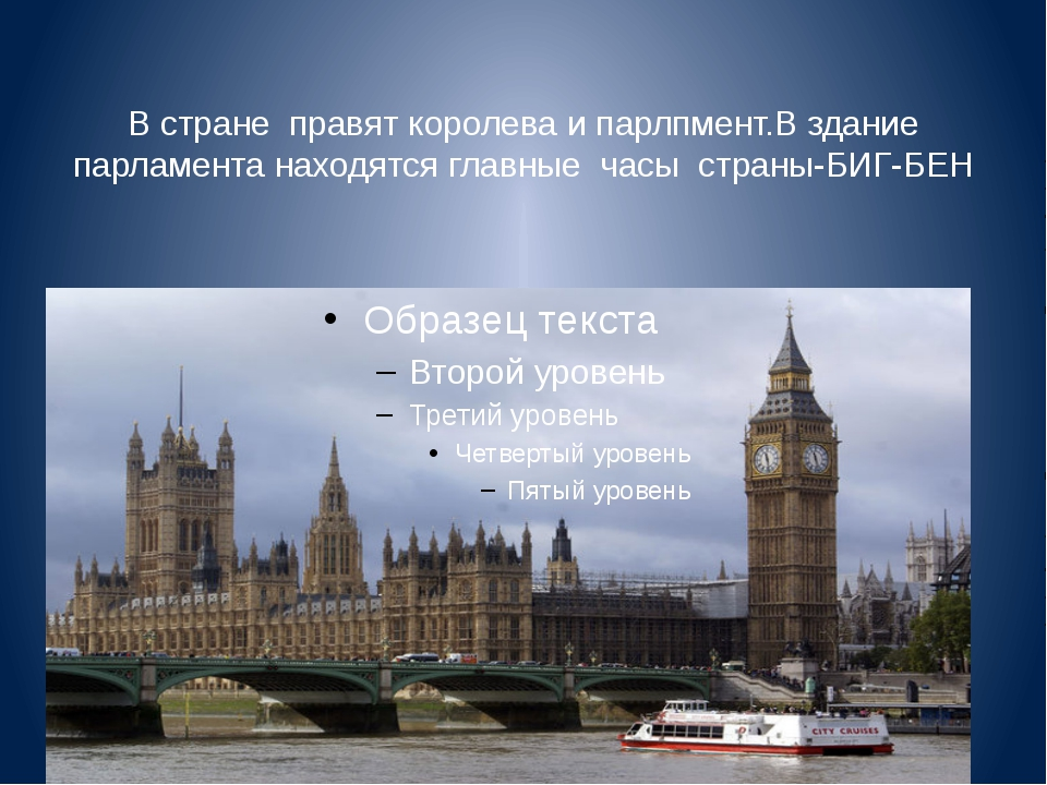 В стране правят королева и парлпмент.В здание парламента находятся главные ча...