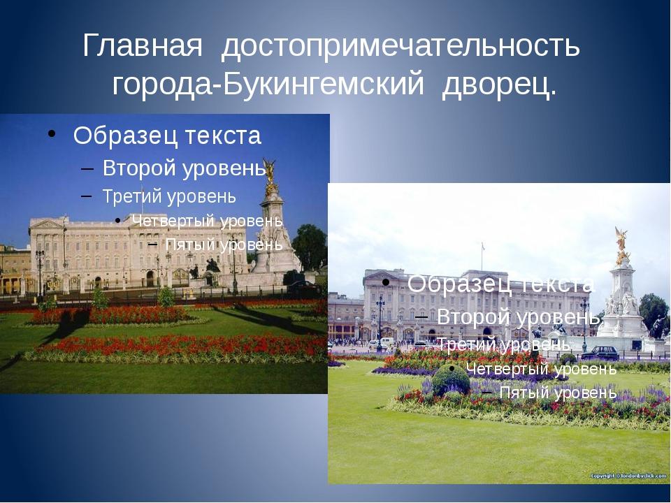 Главная достопримечательность города-Букингемский дворец.