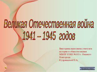 Викторина выполнена учителем истории и обществознания МБОУ СОШ №103 г. Нижнег