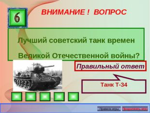 ВНИМАНИЕ ! ВОПРОС Лучший советский танк времен Великой Отечественной войны? П