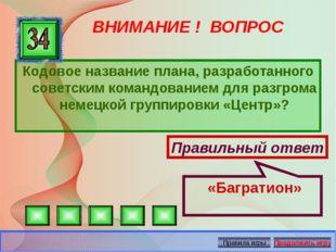 ВНИМАНИЕ ! ВОПРОС Кодовое название плана, разработанного советским командован