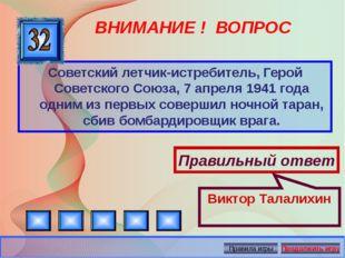 ВНИМАНИЕ ! ВОПРОС Советский летчик-истребитель, Герой Советского Союза, 7 апр
