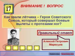 ВНИМАНИЕ ! ВОПРОС Как звали лётчика – Героя Советского Союза, который соверша