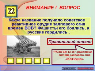 ВНИМАНИЕ ! ВОПРОС Какое название получило советское реактивное орудие залпово