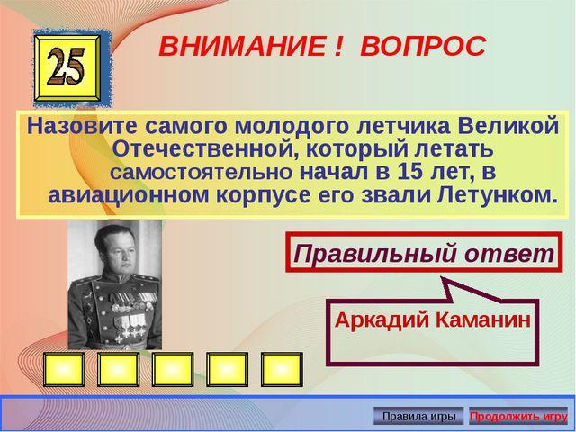 ВНИМАНИЕ ! ВОПРОС Назовите самого молодого летчика Великой Отечественной, кот...