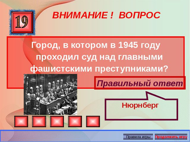 ВНИМАНИЕ ! ВОПРОС Город, в котором в 1945 году проходил суд над главными фаши...