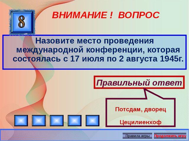 ВНИМАНИЕ ! ВОПРОС Назовите место проведения международной конференции, котора...