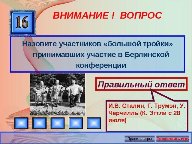 ВНИМАНИЕ ! ВОПРОС Назовите участников «большой тройки» принимавших участие в...