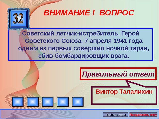 ВНИМАНИЕ ! ВОПРОС Советский летчик-истребитель, Герой Советского Союза, 7 апр...